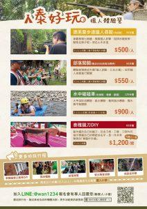 0824DM 1 - 台中谷野會館、自然系五感溫泉會館、谷關溫泉推薦、十大民宿
