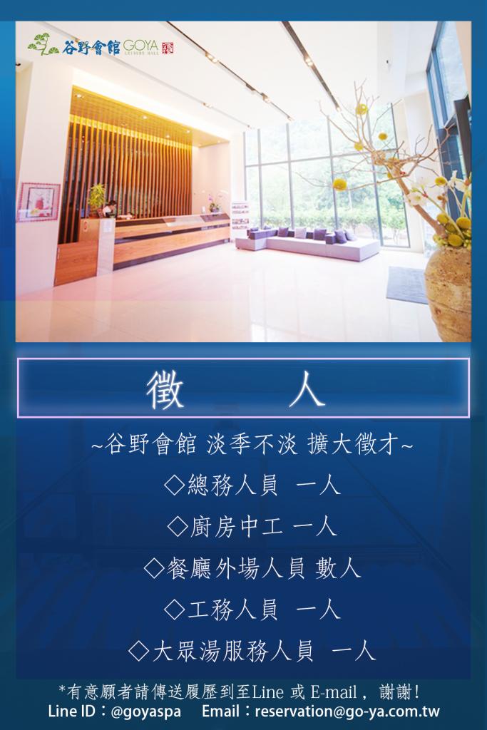 FB貼文(藍) - 台中谷野會館、自然系五感溫泉會館、谷關溫泉推薦、十大民宿