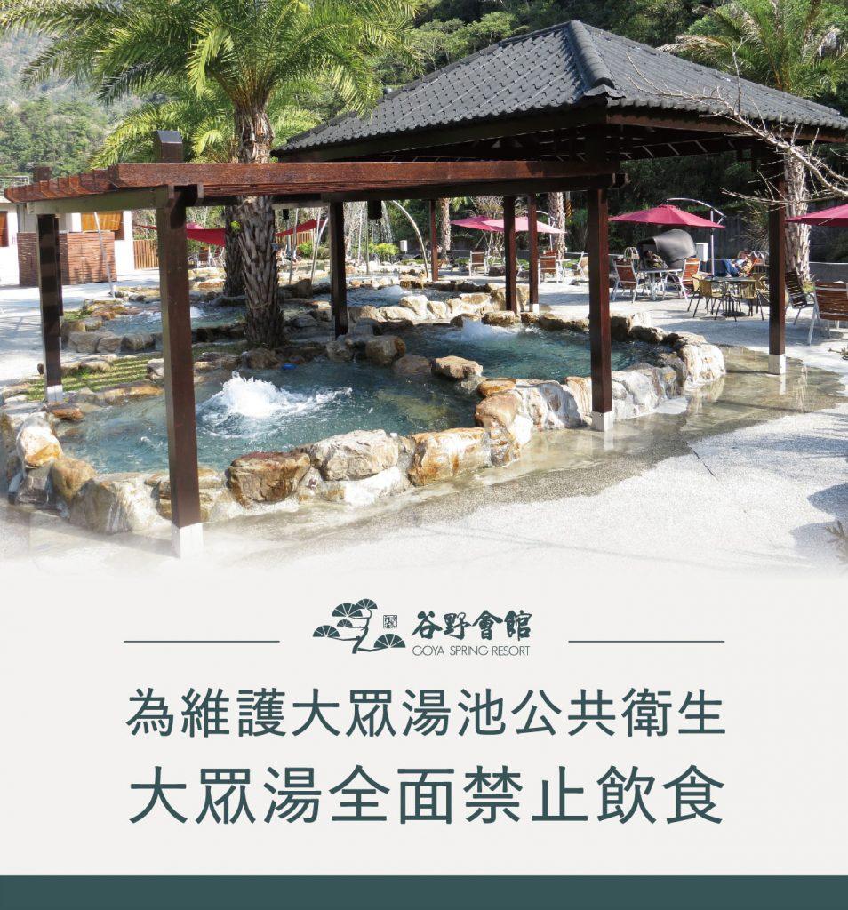 2 - 台中谷野會館、自然系五感溫泉會館、谷關溫泉推薦、十大民宿